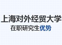 2021年上海对外经贸大学在职研究生优势