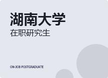 2021年湖南大学在职研究生