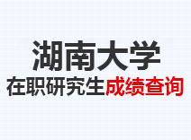 2021年湖南大学在职研究生成绩查询