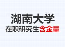 2021年湖南大学在职研究生含金量