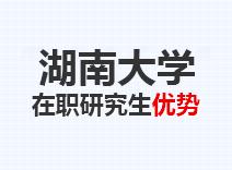 2021年湖南大学在职研究生优势