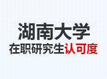 2021年湖南大学在职研究生认可度