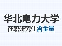 2021年华北电力大学在职研究生含金量