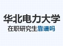2021年华北电力大学在职研究生靠谱吗