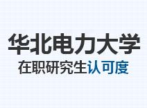 2021年华北电力大学在职研究生认可度