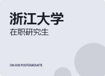 2021年浙江大学在职研究生