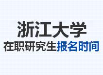 2021年浙江大学在职研究生报名时间