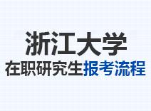 2021年浙江大学在职研究生报考流程