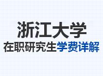 2021年浙江大学在职研究生学费详解