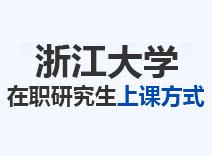2021年浙江大学在职研究生上课方式