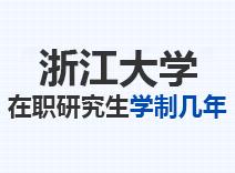 2021年浙江大学在职研究生学制几年