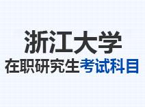 2021年浙江大学在职研究生考试科目
