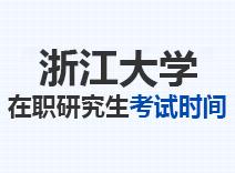 2021年浙江大学在职研究生考试时间