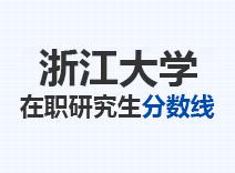 2021年浙江大学在职研究生分数线