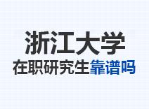 2021年浙江大学在职研究生靠谱吗