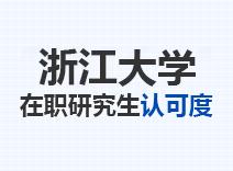2021年浙江大学在职研究生认可度