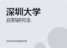 2021年深圳大学在职研究生