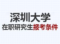 2021年深圳大学在职研究生报考条件