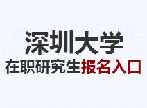 2021年深圳大学在职研究生报名入口