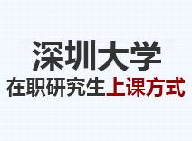 2021年深圳大学在职研究生上课方式