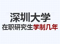 2021年深圳大学在职研究生学制几年