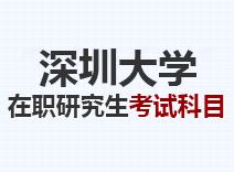 2021年深圳大学在职研究生考试科目