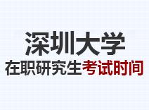 2021年深圳大学在职研究生考试时间