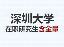 2021年深圳大学在职研究生含金量
