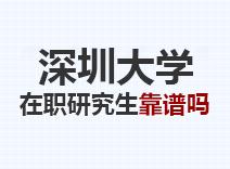 2021年深圳大学在职研究生靠谱吗