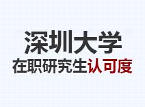 2021年深圳大学在职研究生认可度