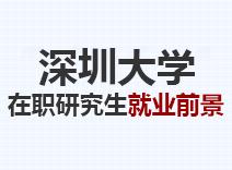 2021年深圳大学在职研究生就业前景