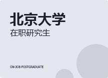 2021年北京大学在职研究生