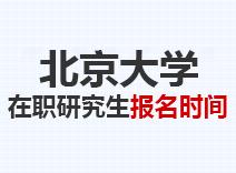 2021年北京大学在职研究生报名时间