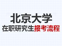 2021年北京大学在职研究生报考流程