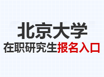2021年北京大学在职研究生报名入口