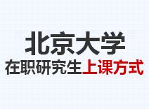 2021年北京大学在职研究生上课方式