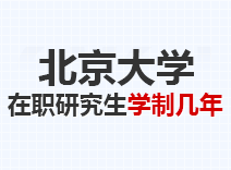 2021年北京大学在职研究生学制几年