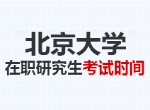 2021年北京大学在职研究生考试时间