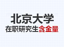 2021年北京大学在职研究生含金量
