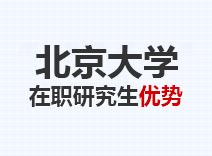 2021年北京大学在职研究生优势