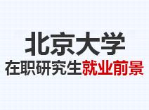 2021年北京大学在职研究生就业前景