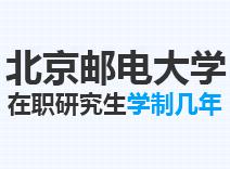 2021年北京邮电大学在职研究生学制几年