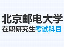 2021年北京邮电大学在职研究生考试科目