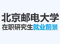 2021年北京邮电大学在职研究生就业前景