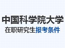 2021年中国科学院大学在职研究生报考条件