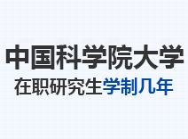 2021年中国科学院大学在职研究生学制几年