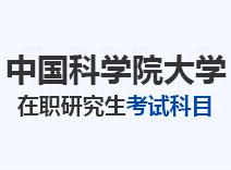 2021年中国科学院大学在职研究生考试时间