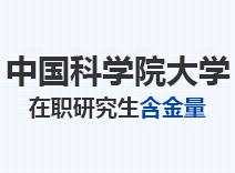 2021年中国科学院大学在职研究生含金量