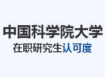 2021年中国科学院大学在职研究生认可度