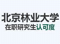 2021年北京林业大学在职研究生认可度